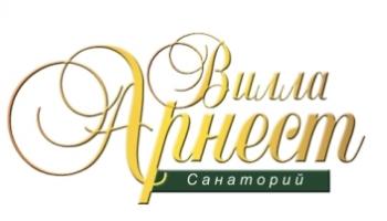 Санаторий Вилла Арнест